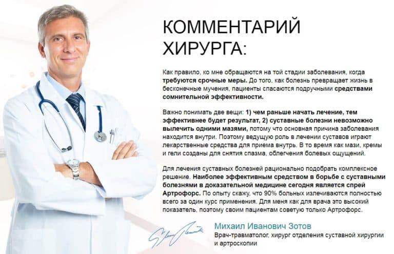 Артрофорс - комментарий хирурга