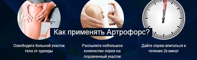 Инструкция по использованию Артрофорс